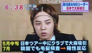 bigbangにまつわる事件・問題・不祥事について【まとめ】.jpg